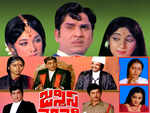​Happy Birthday Akkineni Nageswara Rao: Two evergreen films of the legendary actor which was released on his special day