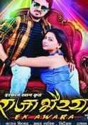 Raja Bhaiyya : Ek Aawara