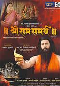 Shri Ram Samarth