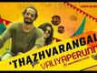 Valiyaperunnal | Song - Thazhvarangal