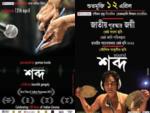 Shabdo (2013) - Kaushik Ganguly
