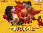 Ahaa Re – Ranjan Ghosh