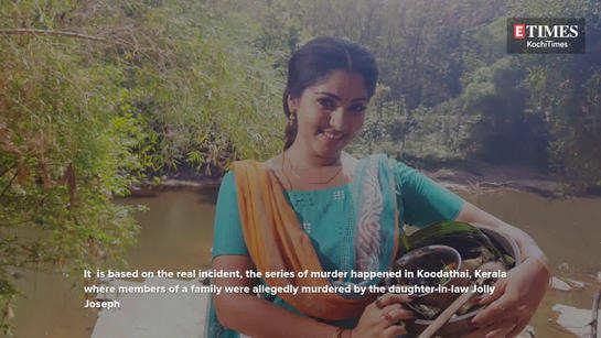 Muktha makes a come back through Koodathai