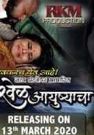 Khel Ayushyacha