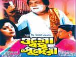 Ogo Bodhu Sundari (1981)