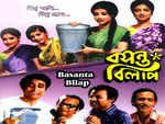 Basanta Bilap (1973)