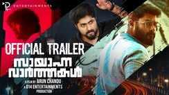 Sayanna Varthakal - Official Trailer