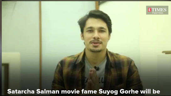 Suyog Gorhe shares about his role in his next film