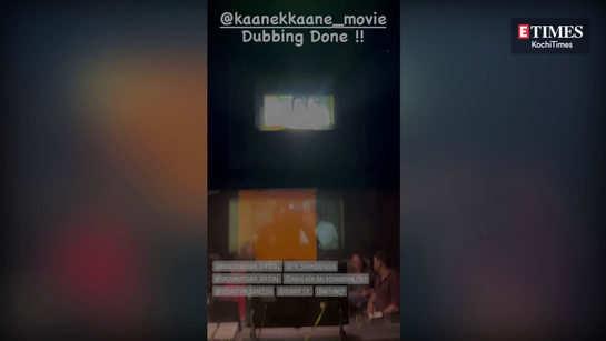 Tovino shares video of Kaanekkane dubbing wind up