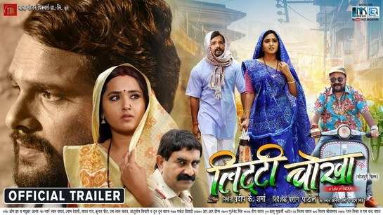 Litti Chokha: Official trailer of Khesari Lal Yadav and Kajal Raghwani's Bhojpuri movie is out