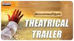 Telangana Devudu - Official Trailer