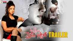 O Ammayi Crime Story - Official Trailer