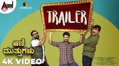 Aani Muthugalu - Official Trailer
