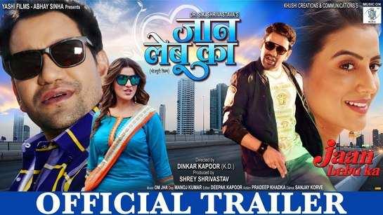 Jaan Lebu Ka: Official trailer of Dinesh Lal Yadav 'Nirahua and Akshara Singh's film