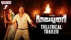 Guduputani - Official Trailer