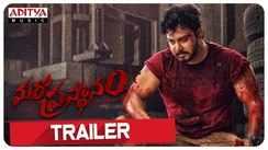 Maro Prasthanam - Official Trailer