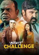 Amar Challenge