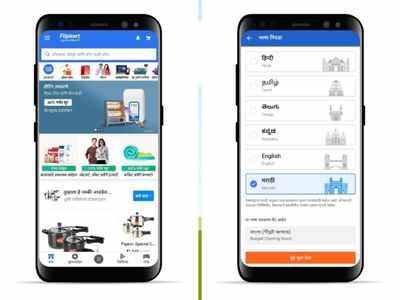 Flipkart introduces Marathi on its app