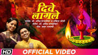 Latest Marathi Song 'Dive Lagle' Sung By Atindra Sarvadikar and Ankita Joshi