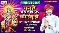 Latest Bhojpuri Song 'Kahe Adhahul Pa Lobhailu Ho' (Audio) Sung By Navratan Pandey
