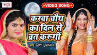 Latest Bhojpuri Song 'Karwa Chauth Ka Dil Se Brat Karugi' Sung By Nisha Upadhyay (Karwa Chath Geet)