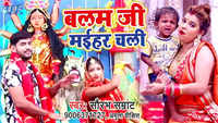 Latest Bhojpuri Song 'Balam Ji Maihar Chali' Sung By Saurabh Samrat And Amrita Dixit