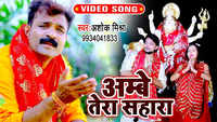 Latest Bhojpuri Song 'Ambey Tera Sahara' Sung By Ashok Mishra