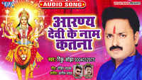Latest Bhojpuri Song 'Aarnya Devi Ke Naam Katna' (Audio) Sung By Rinku Ojha