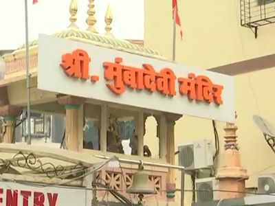 Devotees pray outside Mumba Devi temple amid COVID-19 restrictions