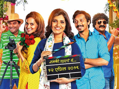Wedding cha Shinema Movie Review:This Mukta Barve and Shivraj Waichal wedding drama is pleasant and appealing