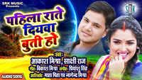 Latest Bhojpuri Song 'Pahila Raate Diyawa Buti Ho' (Audio) Sung By Aakash Mishra And Sakshi Raj