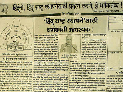 Sanatan Prabhat's 2013 plan to establish Hindu Rashtra