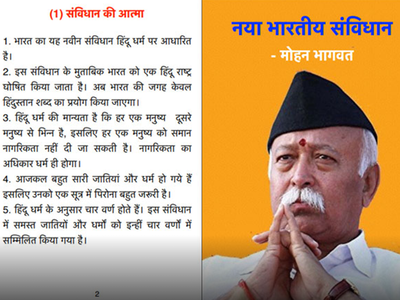 RSS denies publishing 16-page booklet detailing new Constitution for India