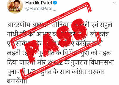 Fact check: Did Hardik Patel tweet Congress will form next government in Gujarat with 1/3rd majority?