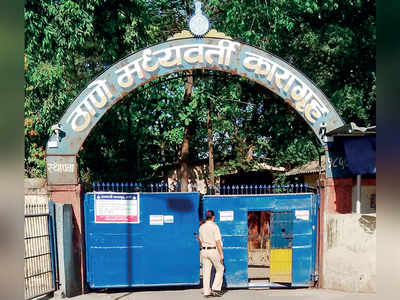Jail inmate lodged inside Thane Central Jail found hiding 10 blades in his stomach