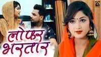 Haryanvi Song 'Loffer Bhartar' Sung By TR & Mahi Chauhan