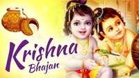 Janmashtami Song 2019: Latest Hindi Song 'Payamadhi Painjan Vaje Channn' Sung By Aparna Biwalkar