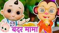 Watch Popular Kids Songs and Hindi Nursery Rhyme 'Bandar Mama Aur Kele' for Kids - Check out Children's Nursery Rhymes, Baby Songs, Fairy Tales In Hindi