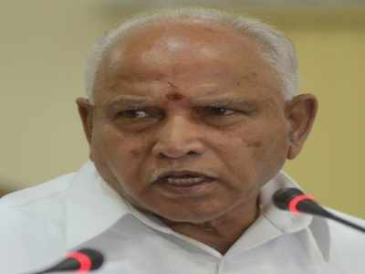 Dear CM Yediyurappa: New website please