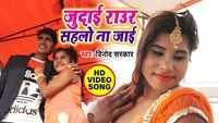 Latest Bhojpuri Song 'Judai Rauri Sahal Na Jai' Sung By Vinod Sarkar