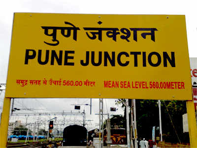 Bomb hoax at Pune's rly stn