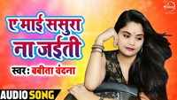 Latest Bhojpuri Song 'Ye Maai Sasura Na Jaeeti' (Audio) Sung By Babita Vandana