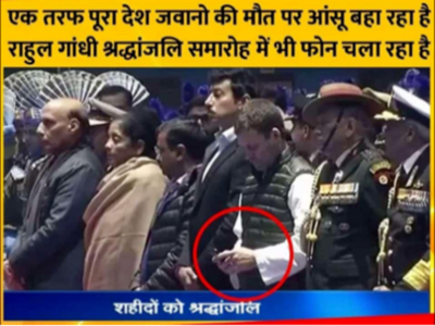 Fact Check: Did Rahul Gandhi use his mobile phone during the mourning of Pulwama martyrs?