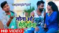 Latest Bhojpuri Song 'Meri Sona O Meri Sona' Sung By Kumar Sumant