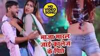 Latest Bhojpuri Song 'Maza Maral Jai Collage Ke Pichhe' Sung By Deepak Dildar