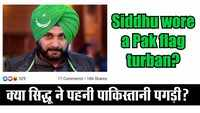 Fake Bole Kauwa Kaate: Episode 83 - Did Sidhu wear a turban resembling Pakistani flag?