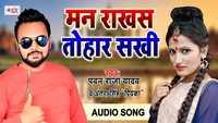 Latest Bhojpuri Song 'Man Rakhas Tohar Sakhi' (Audio) Sung By Pawan Raja Yadav And Antra Singh Priyanka