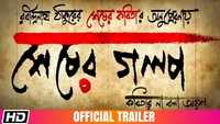 Sesher Golpo - Official Trailer