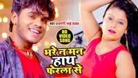 Latest Bhojpuri Song 'Bhare Na Man Hath Pherala Se' Sung By Bajrangi Bhai Yadav