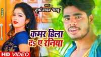 Latest Bhojpuri Song 'Kamar Hila Da A Raniya' Sung By Surya Yadav 'Bhanu' And Kavita Yadav